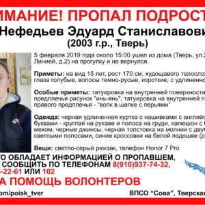 фото {Upd: Найден, жив] В Твери 15-летний подросток ушел на прогулку и пропал