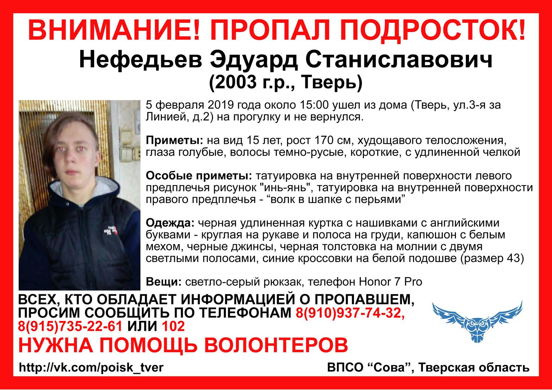 {Upd: Найден, жив] В Твери 15-летний подросток ушел на прогулку и пропал