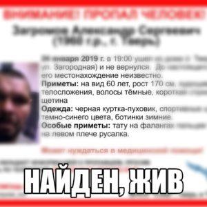 фото Пропавший в конце января в Твери мужчина найден живым