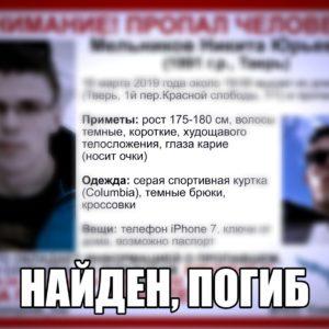 фото Пропавший в Твери парень найден погибшим спустя 10 дней после пропажи