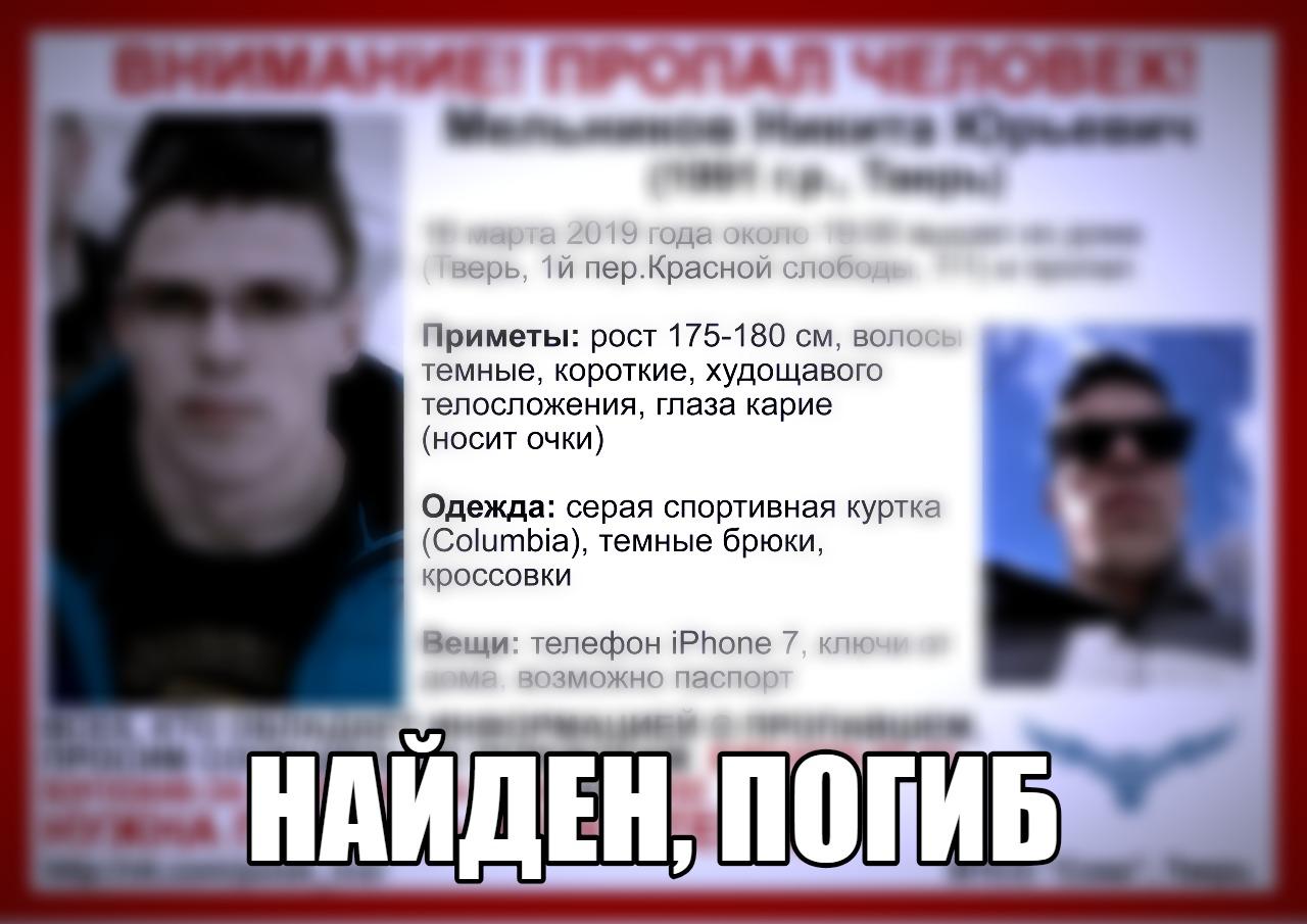 Пропавший в Твери парень найден погибшим спустя 10 дней после пропажи