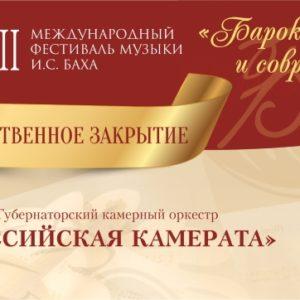 фото Торжественное закрытие фестиваля музыки И.С.Баха состоится 2 апреля