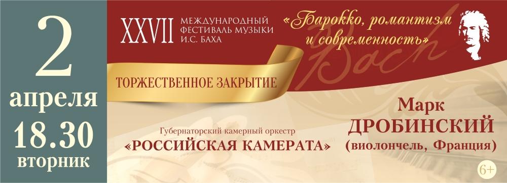 Торжественное закрытие фестиваля музыки И.С.Баха состоится 2 апреля
