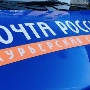 фото В Тверской области вдвое увеличилось количество посылок, доставленых курьерской службой Почты России