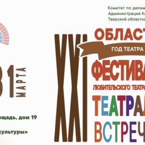 фото В Тверской области пройдет областной фестиваль любительского театрального искусства