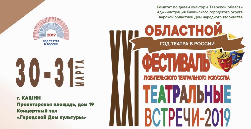 В Тверской области пройдет областной фестиваль любительского театрального искусства