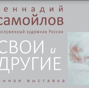 фото В Твери пройдет выставка заслуженного художника России Геннадия Самойлова