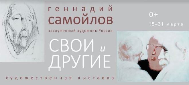 В Твери пройдет выставка заслуженного художника России Геннадия Самойлова