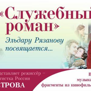 фото В Тверской филармонии пройдет концерт-посвящение Эльдару Рязанову