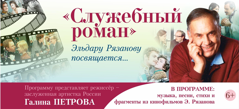 В Тверской филармонии пройдет концерт-посвящение Эльдару Рязанову