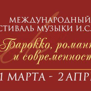 фото В Твери пройдет международный фестиваль музыки И.С.Баха