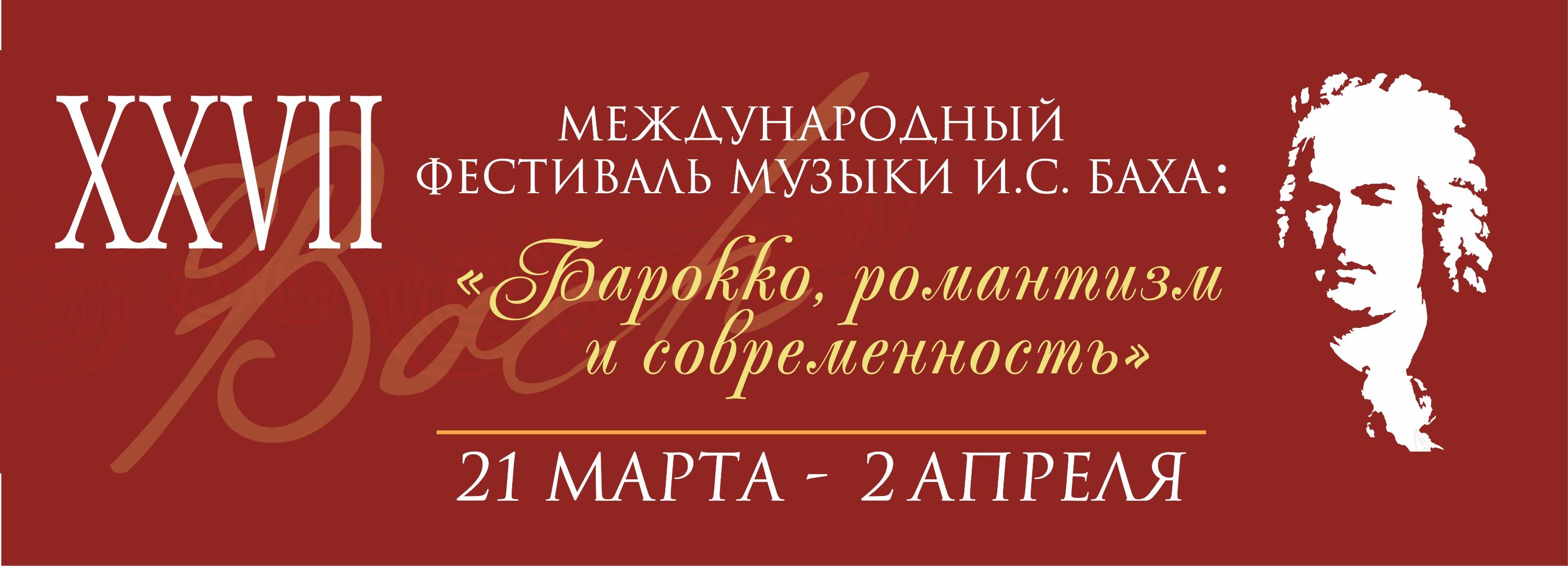 В Твери пройдет международный фестиваль музыки И.С.Баха