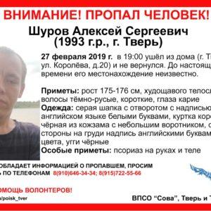 фото В Твери разыскивают пропавшего в конце февраля молодого человека