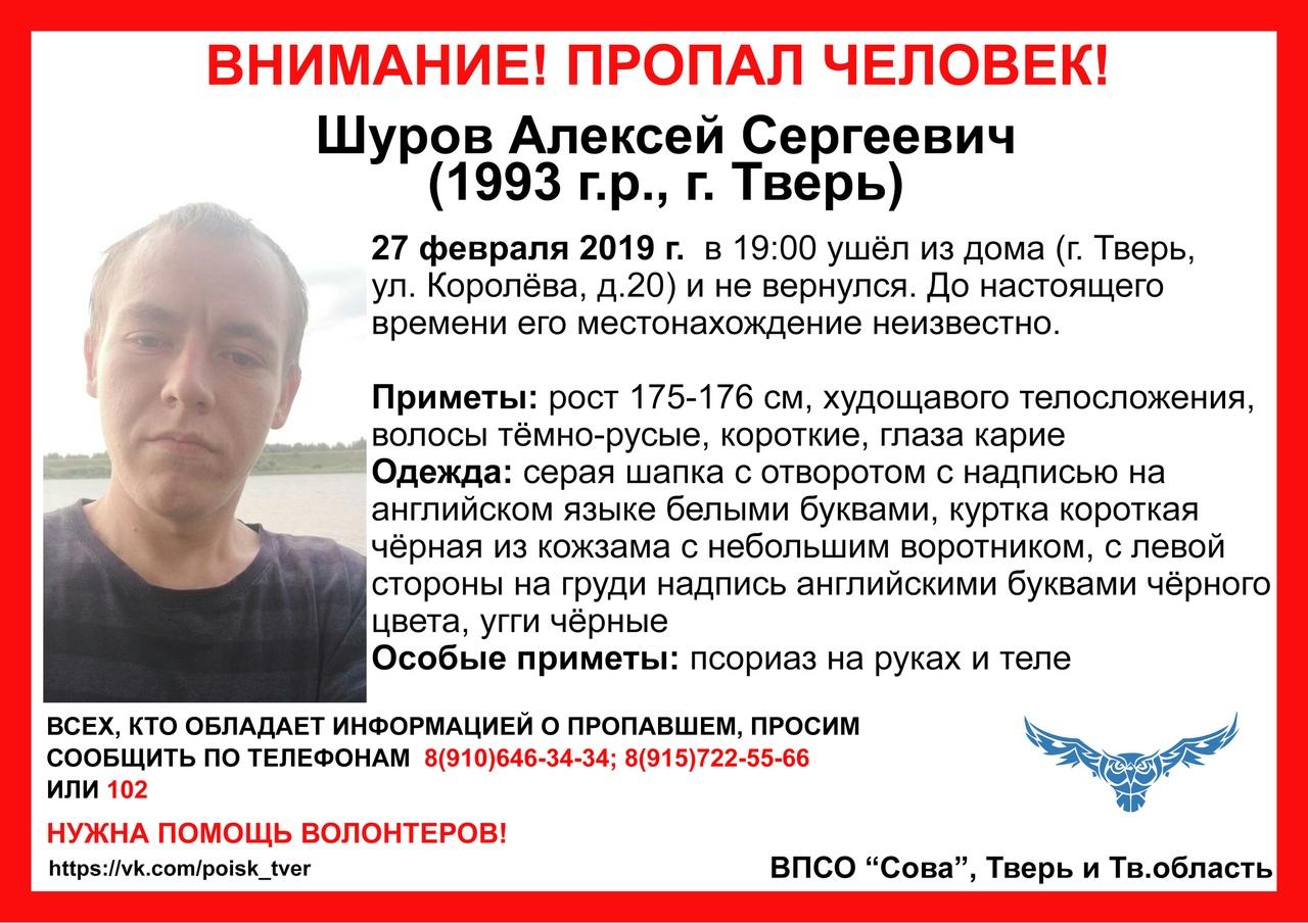 В Твери разыскивают пропавшего в конце февраля молодого человека