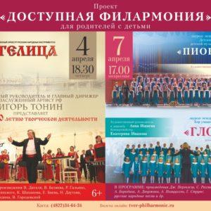 """фото Тверичей с детьми ждут 2 концерта в рамках проекта """"Доступная филармония"""""""