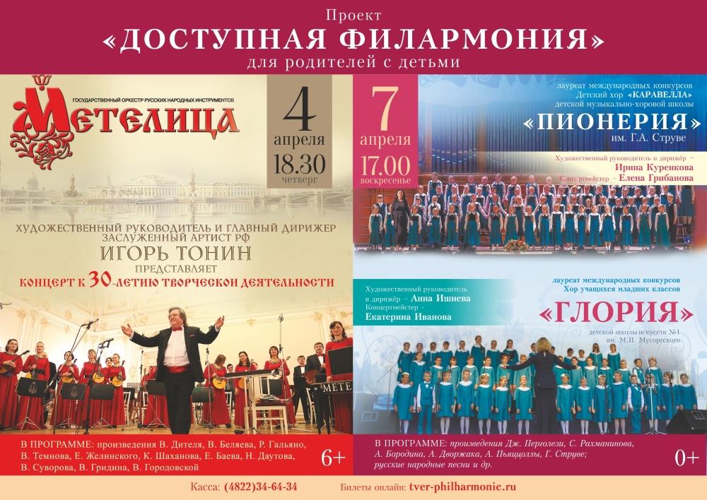 """Тверичей с детьми ждут 2 концерта в рамках проекта """"Доступная филармония"""""""