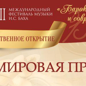 фото В Твери вновь пройдет международный фестиваль музыки И.С.Баха