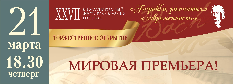 В Твери вновь пройдет международный фестиваль музыки И.С.Баха