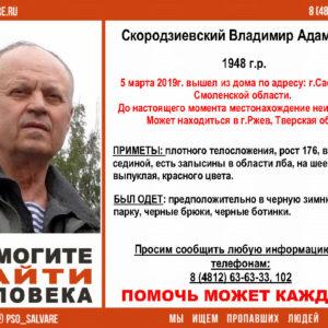 фото Пропавший в Смоленской области мужчина мог направиться во Ржев