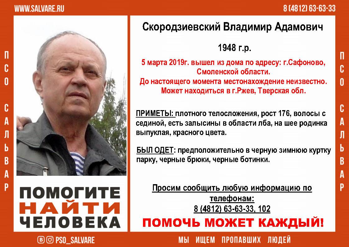 Пропавший в Смоленской области мужчина мог направиться во Ржев