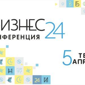 """фото В Твери пройдет бесплатная конференция """"Бизнес24"""""""