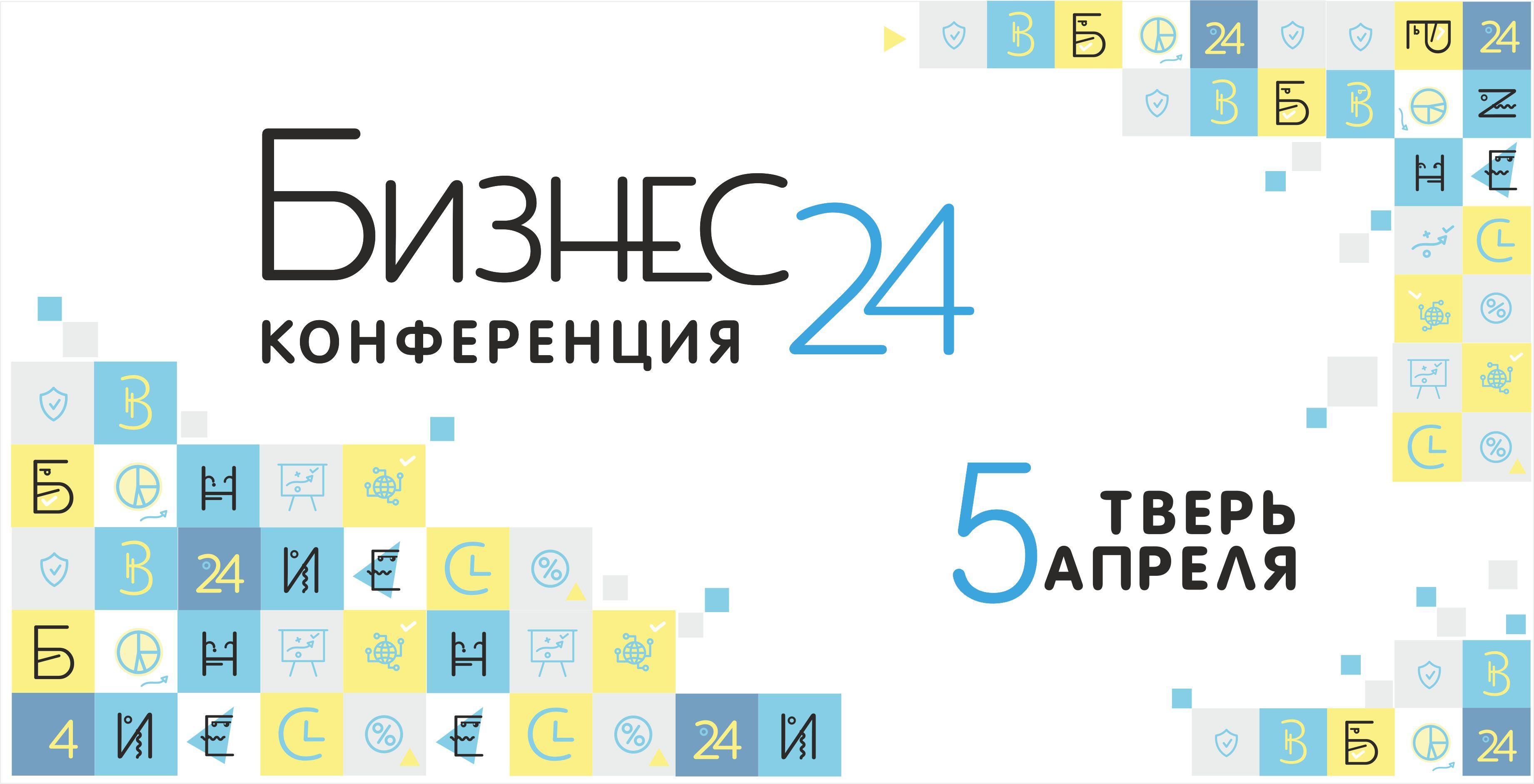 """В Твери пройдет бесплатная конференция """"Бизнес24"""""""