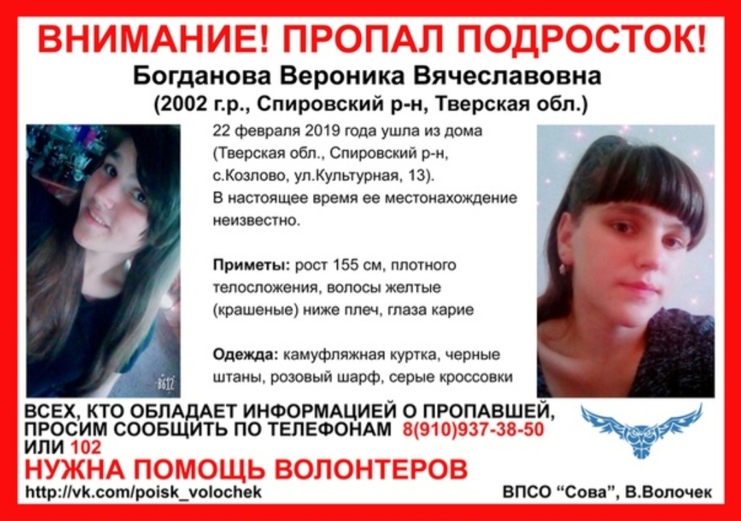В Тверской области снова пропала Вероника Богданова