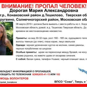 фото [Найдена, жива] Молодая женщина пропала по дороге из Московской области в Тверскую