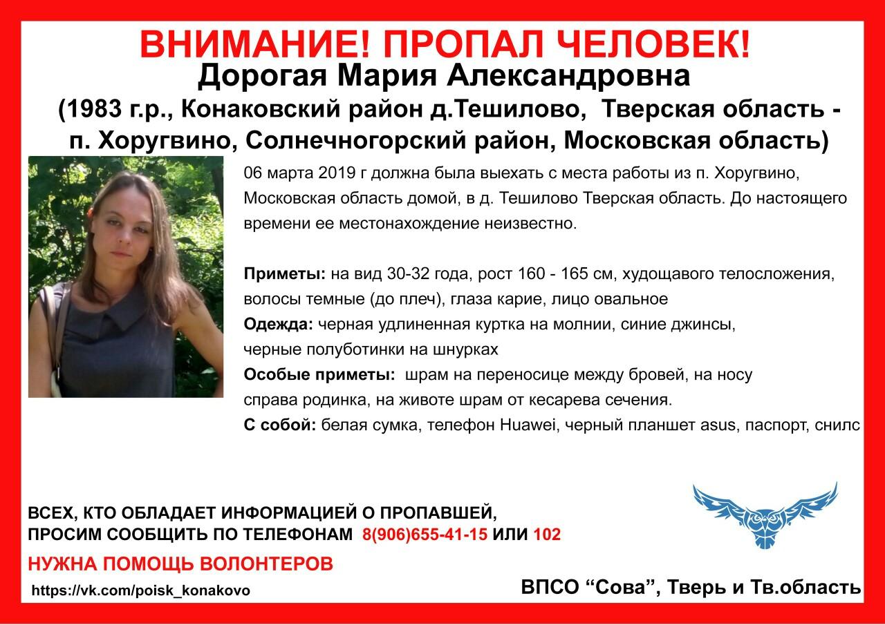 [Найдена, жива] Молодая женщина пропала по дороге из Московской области в Тверскую