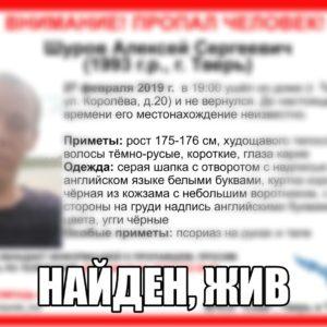 фото В Твери нашли пропавших Алексея Шурова и Дмитрия Белова