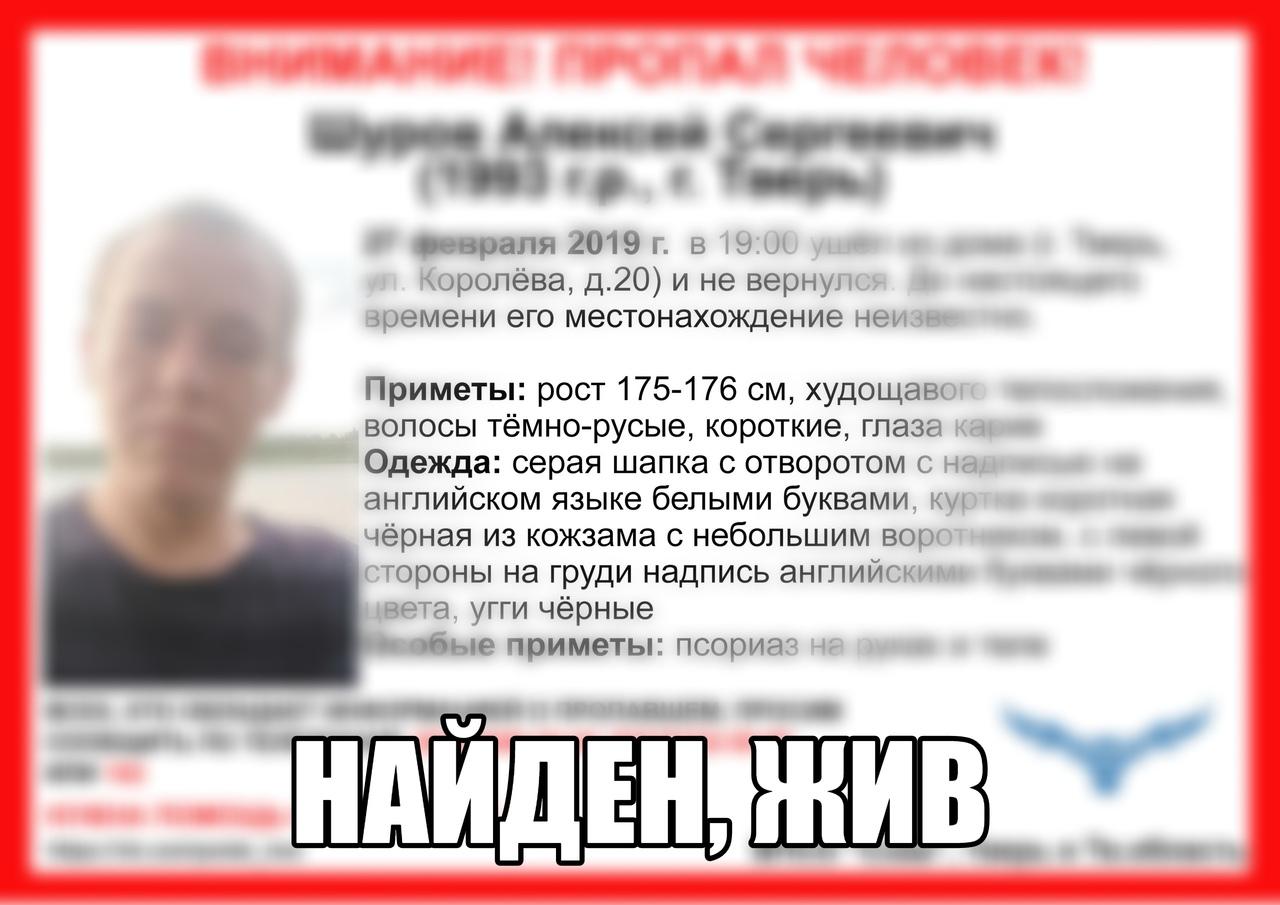 В Твери нашли пропавших Алексея Шурова и Дмитрия Белова