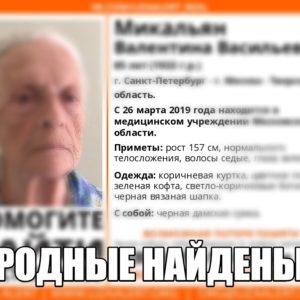 фото Родные бабушки, которых искали в том числе в Тверской области, благополучно найдены