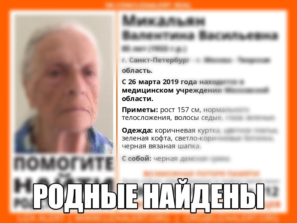 Родные бабушки, которых искали в том числе в Тверской области, благополучно найдены