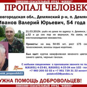фото Мужчина, пропавший в Новгородской области, может находиться в Осташковском районе
