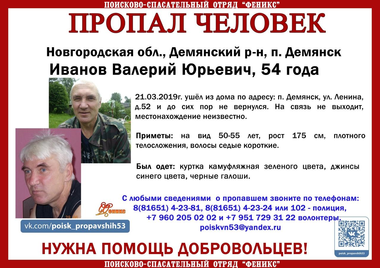 Мужчина, пропавший в Новгородской области, может находиться в Осташковском районе