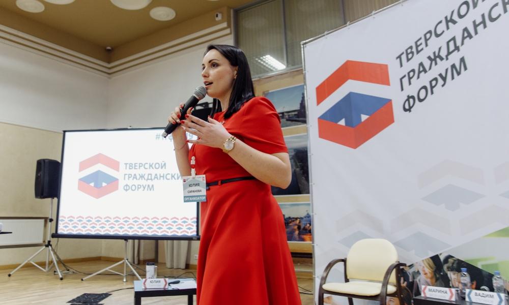 В Твери подвели итоги гражданского форума