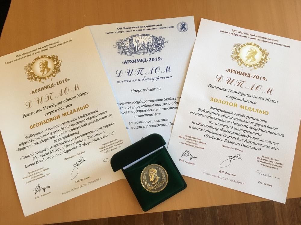 Разработки ученых ТвГТУ получили золотую и бронзовую медали международного салона «Архимед»