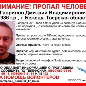 фото В Бежецке разыскивают пропавшего Дмитрия Гаврилова