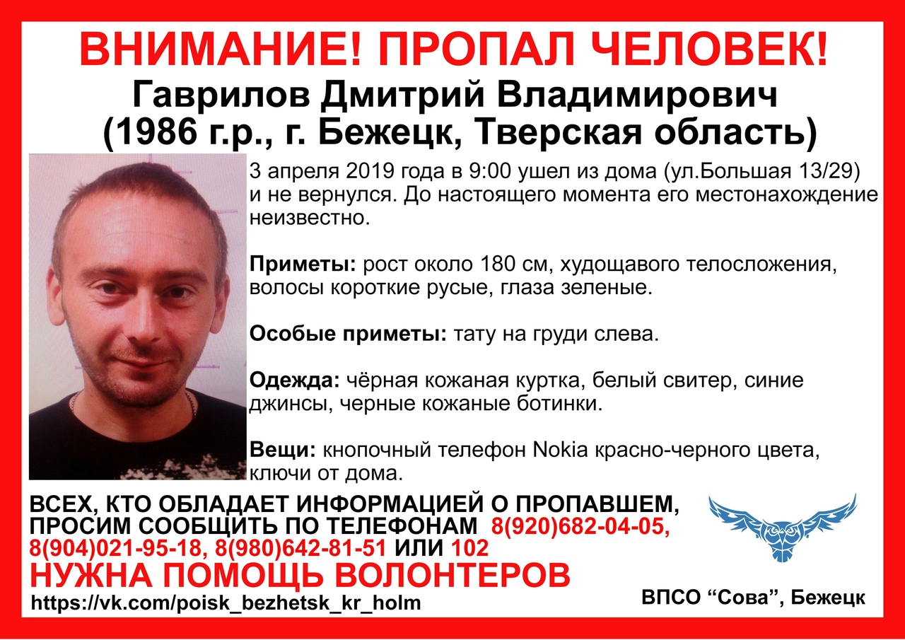 В Бежецке разыскивают пропавшего Дмитрия Гаврилова