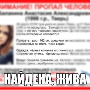 фото Пропавшая в Твери девушка накануне вернулась домой