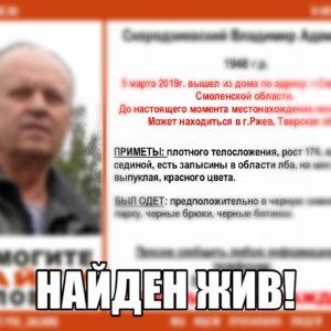 фото Владимир Скородзиевский, пропавший в Смоленской области и разыскиваемый в Тверской, найден живым
