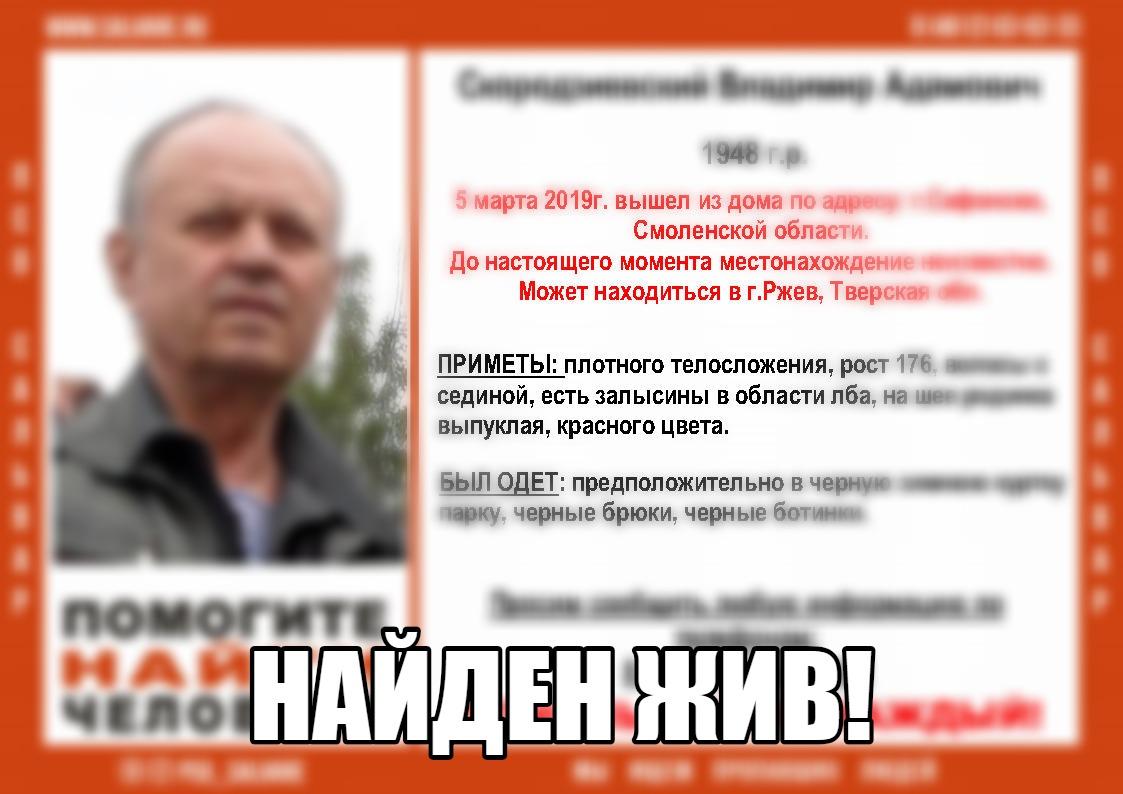 Владимир Скородзиевский, пропавший в Смоленской области и разыскиваемый в Тверской, найден живым