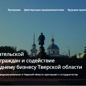"""фото Федеральная программа """"Я предприниматель!"""" будет работать в Тверской области"""