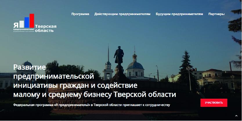 """Федеральная программа """"Я предприниматель!"""" будет работать в Тверской области"""