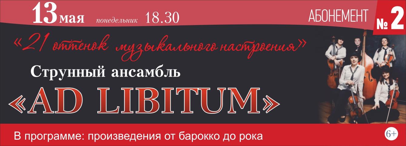 От Барокко до рока - в Твери выступит струнный ансамбль Ad Libitum