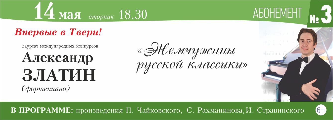В Твери впервые выступит лауреат международных конкурсов по классу фортепиано Александр Златин