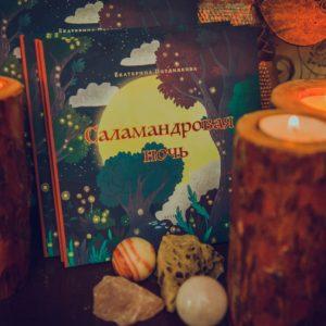 """фото В Твери пройдет презентация дебютной книги Екатерины Поздняковой """"Саламандровая ночь"""""""