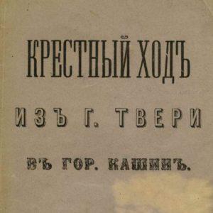 скачать книгу Крестный ход из г. Твери в гор. Кашин