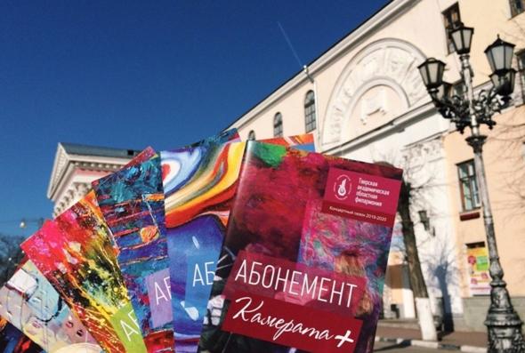 С 20 мая тверичи смогут приобрести абонемент на новый концертный сезон Тверской филармонии