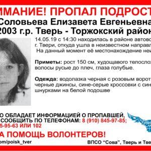 фото [Найдена, жива] В Твери разыскивают пропавшую девушку-подростка